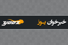 خبرخوان یوز