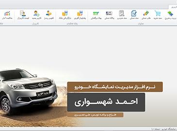 طراحی نرم افزار مدیریت نمایشگاه خودرو